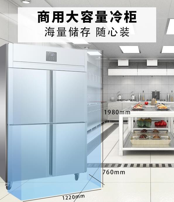 商用大用量冷柜.jpg